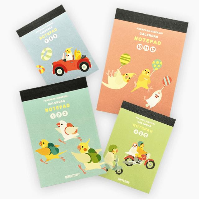 BIRDSTORY パラパラ日めくりカレンダーメモ帳(4冊セット)