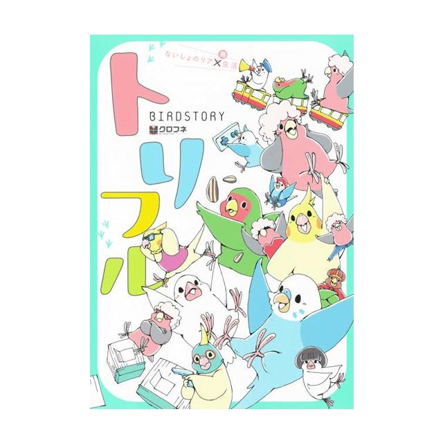 トリフル ~ないしょのリア鳥生活~ (クロフネデラックス)