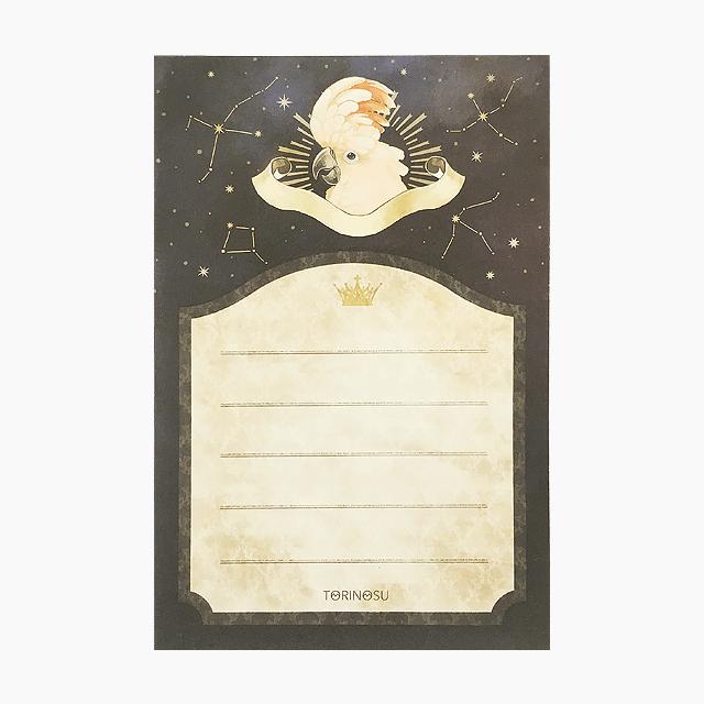オオバタンと鳥星座のメモ帳
