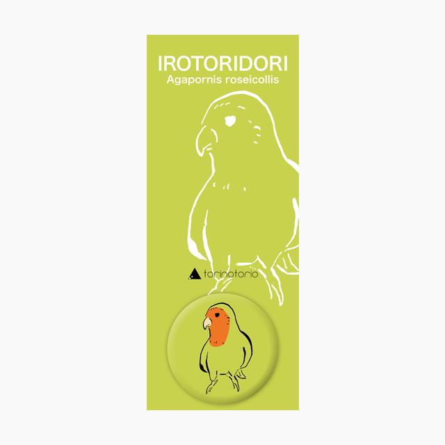 IROTORIDORI 缶バッジ(コザクラインコ)