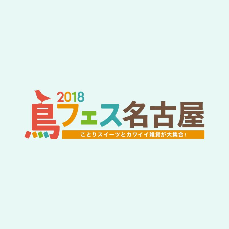 鳥フェス名古屋2018に参加します