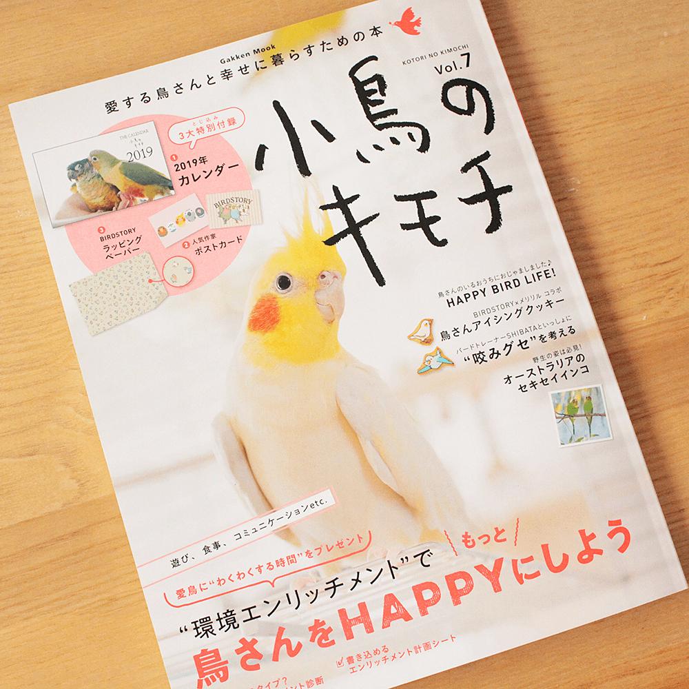 小鳥のキモチ Vol.7 特別付録のデザイン・イラストを担当しました♪