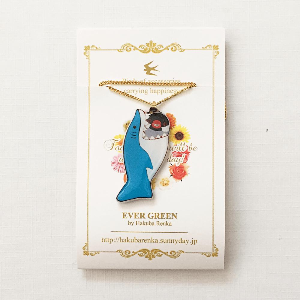 サメに食べられてるネックレス(桜文鳥)