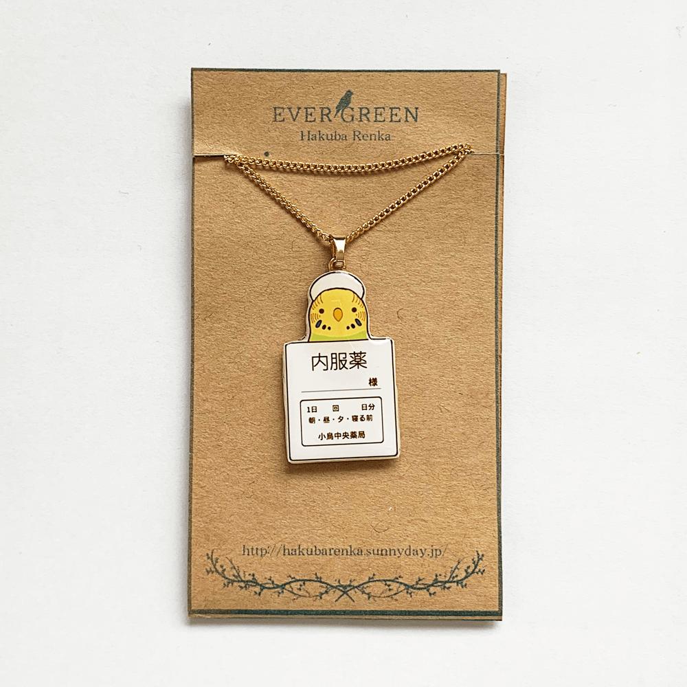 ネックレス(内服薬 / セキセイインコ ノーマル黄 / 白羽蓮華)