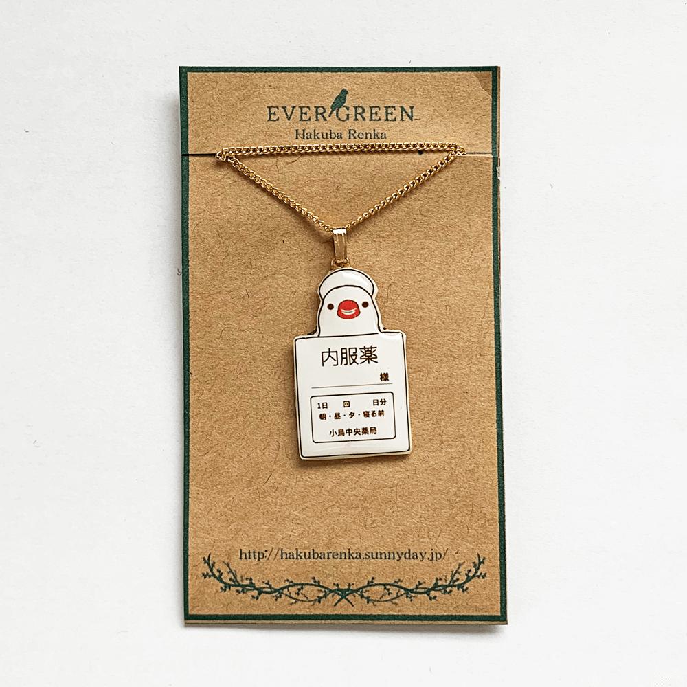 ネックレス(内服薬 / 白文鳥 / 白羽蓮華)