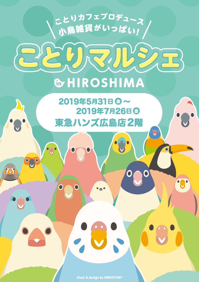 ことりマルシェ in HIROSHIMA