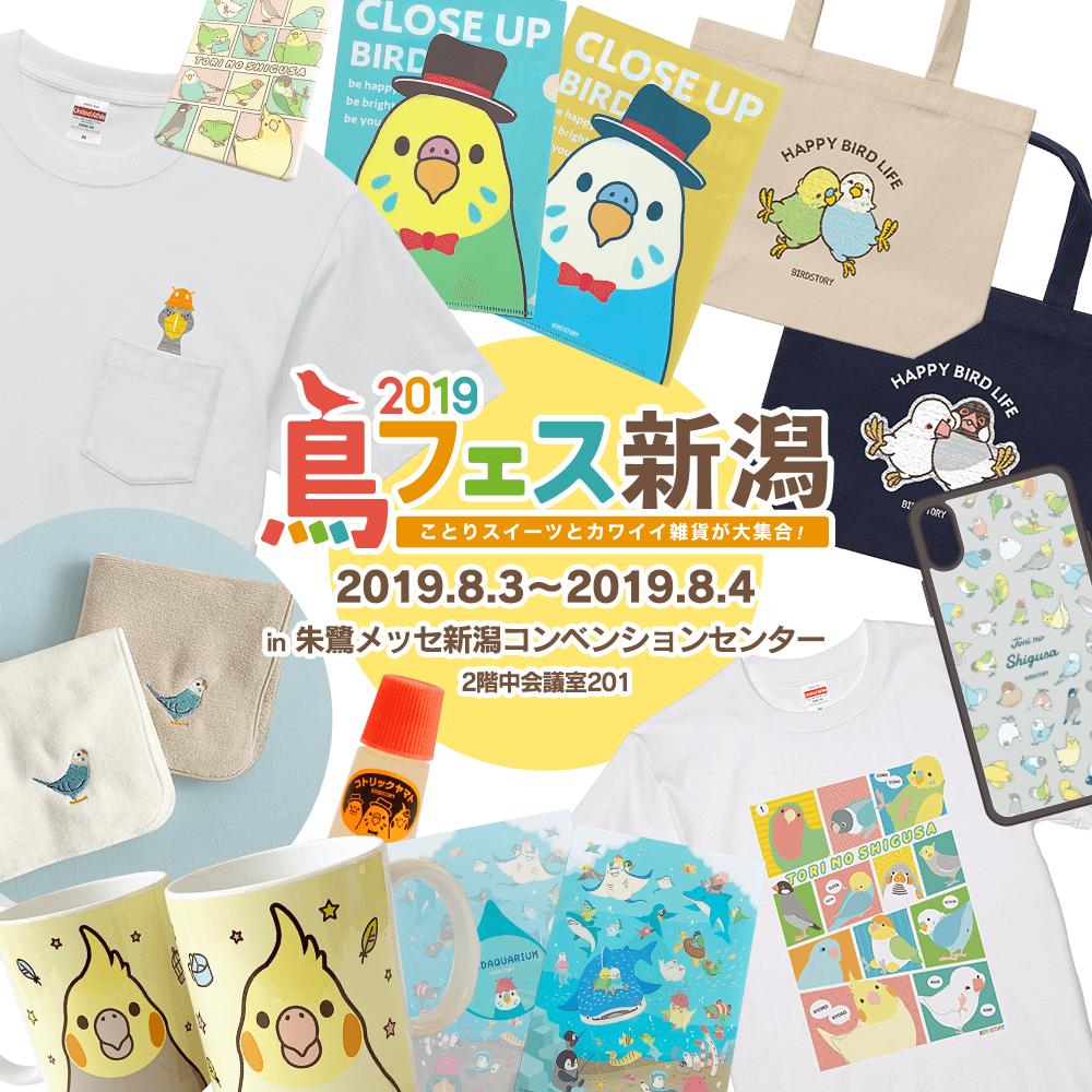 鳥フェス新潟2019年ハンドメイド雑貨イベント