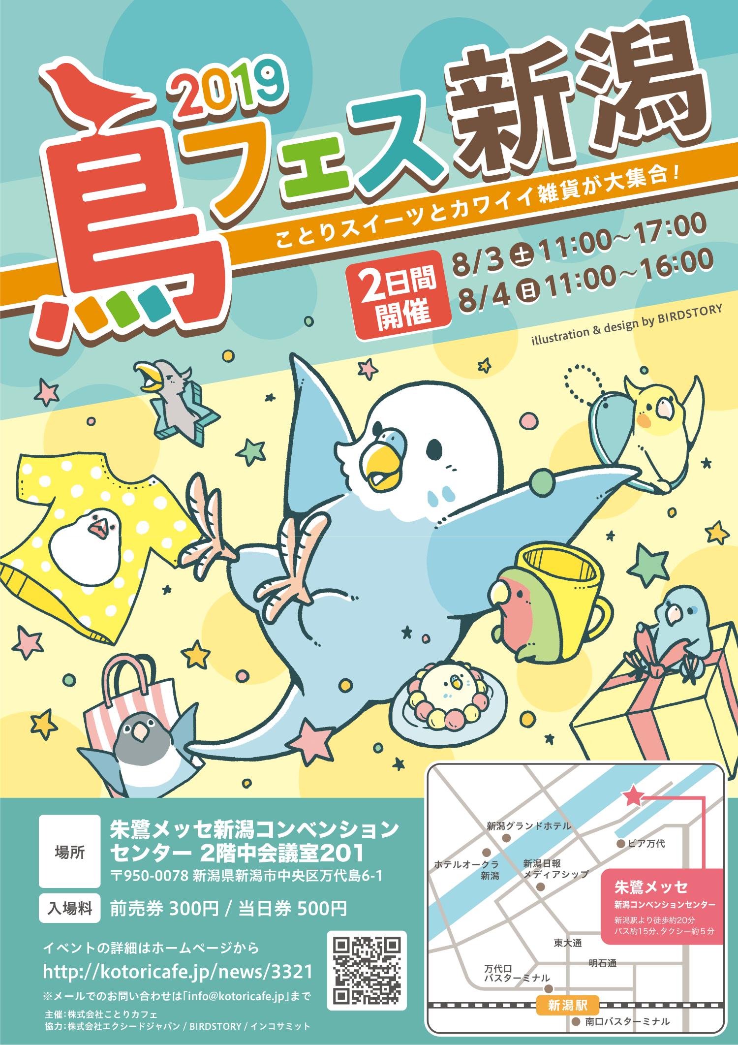 鳥フェス in 新潟