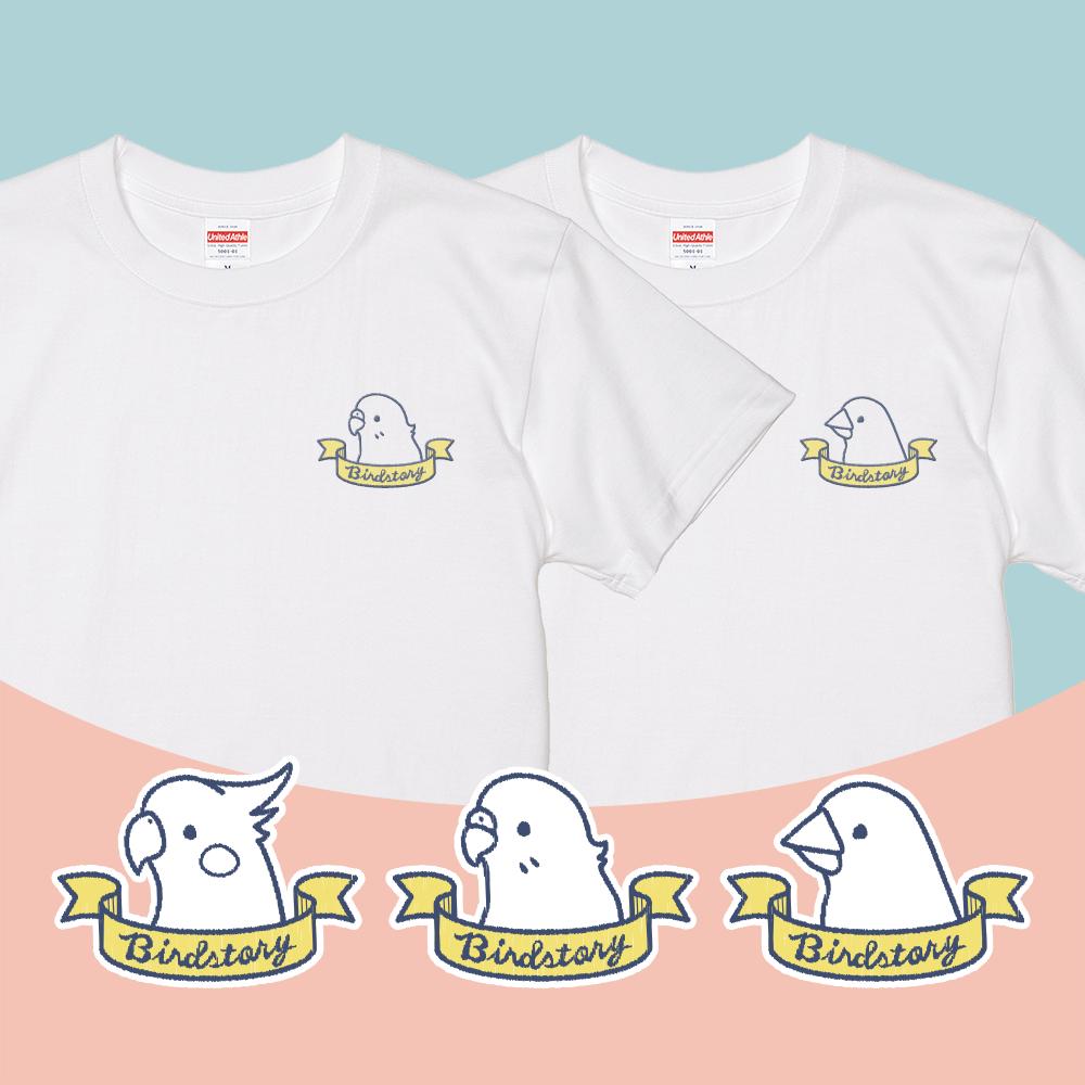Tシャツを2枚選べる 刺繍Tシャツ BIRDSTORY
