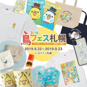 2019年鳥フェス札幌ロイトンサッポロにて開催