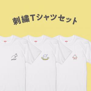 2枚選べる 刺繍Tシャツセット販売中。