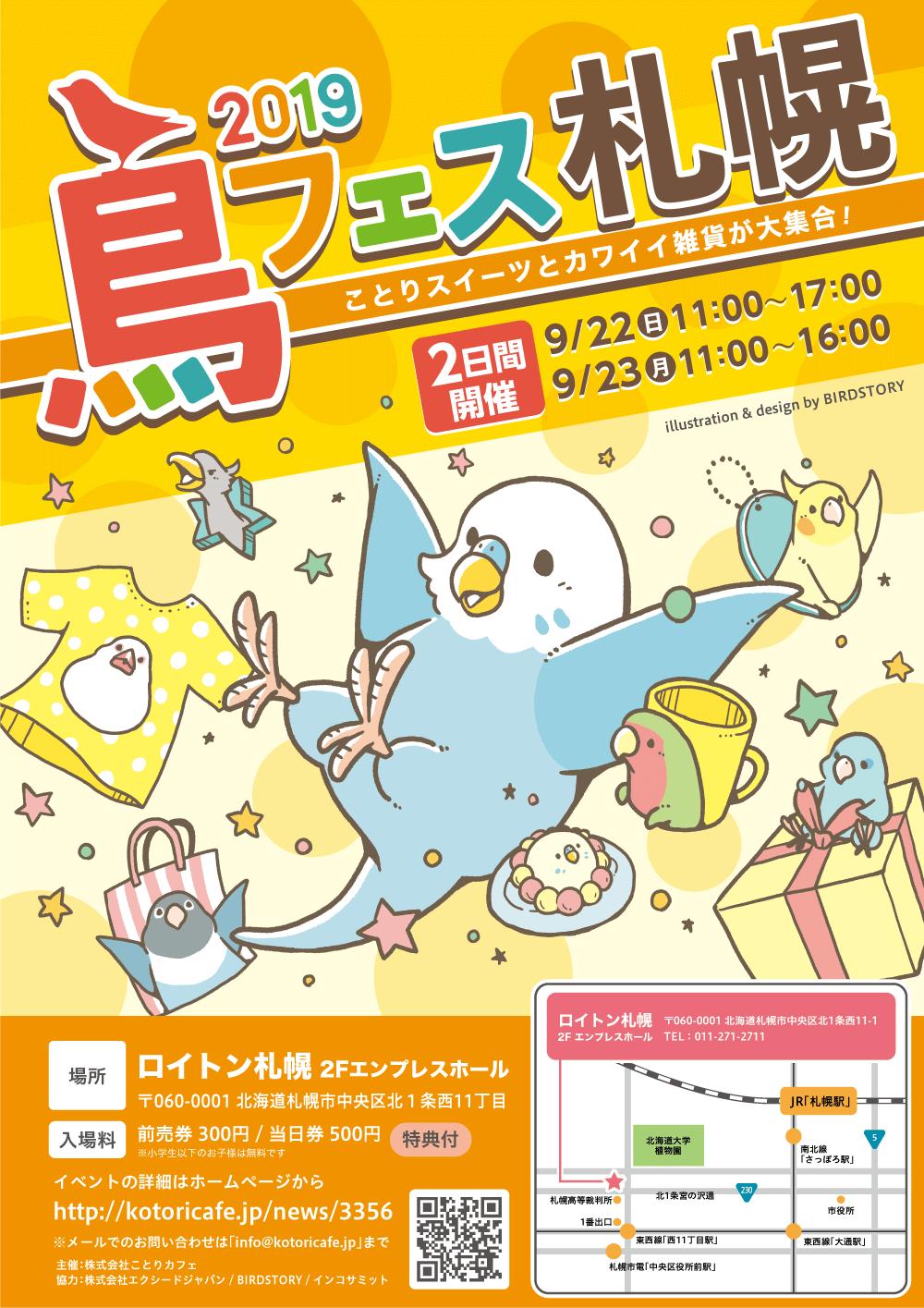 鳥フェス in 札幌