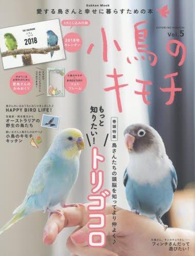 小鳥のキモチ Vol.5