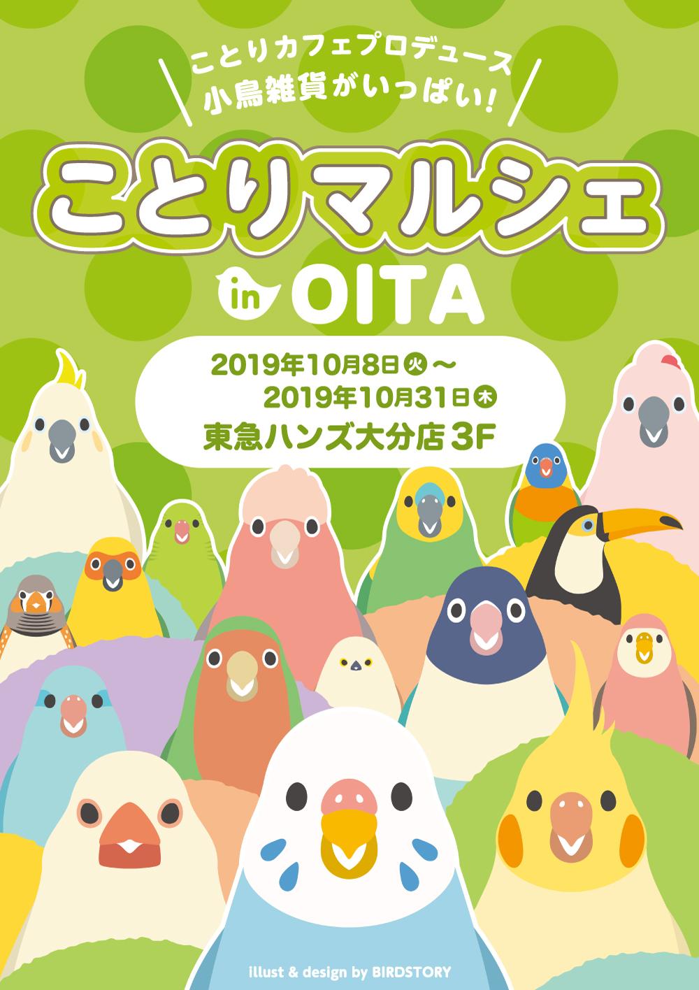 ことりマルシェ in OITA
