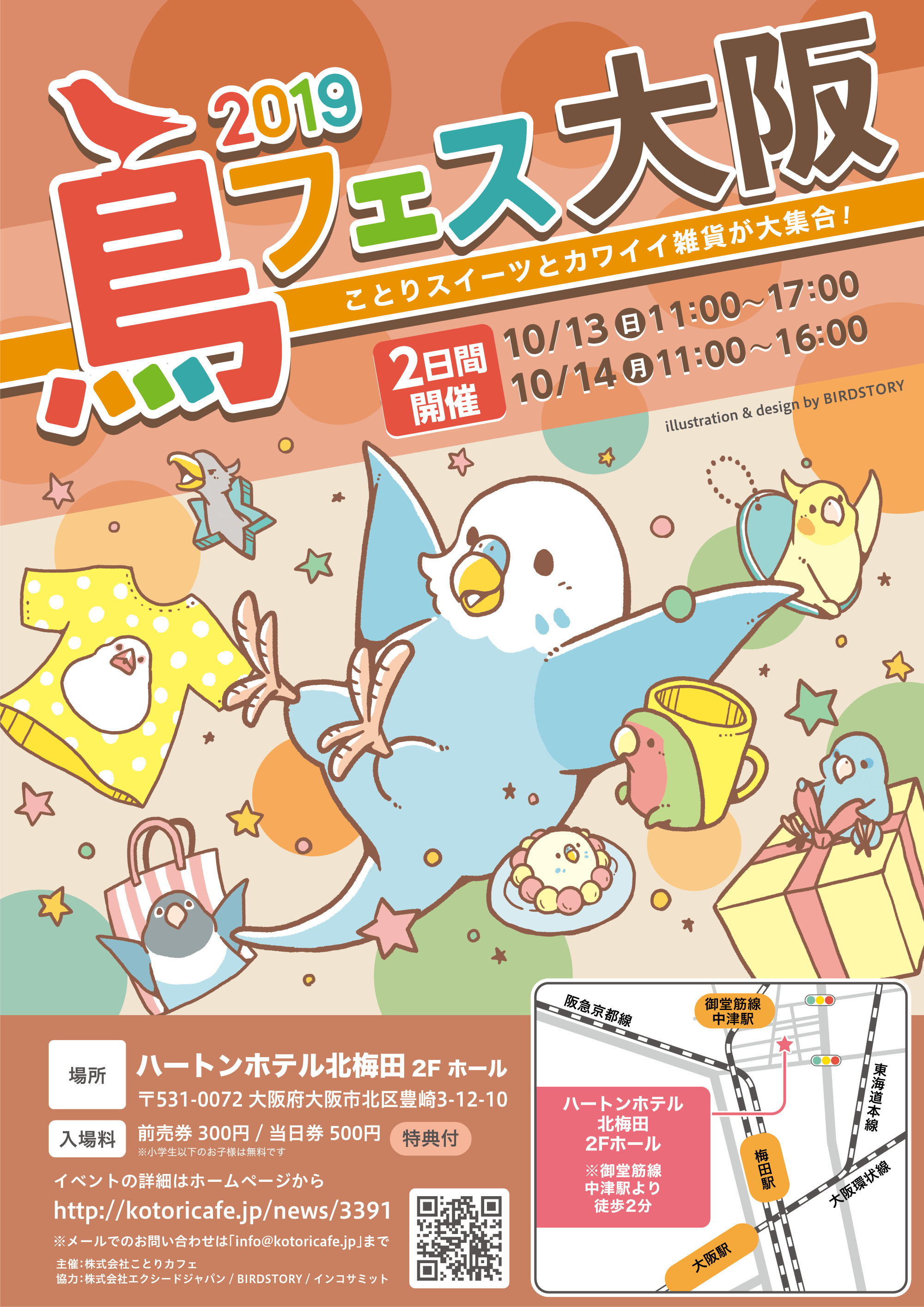 鳥フェス in 大阪