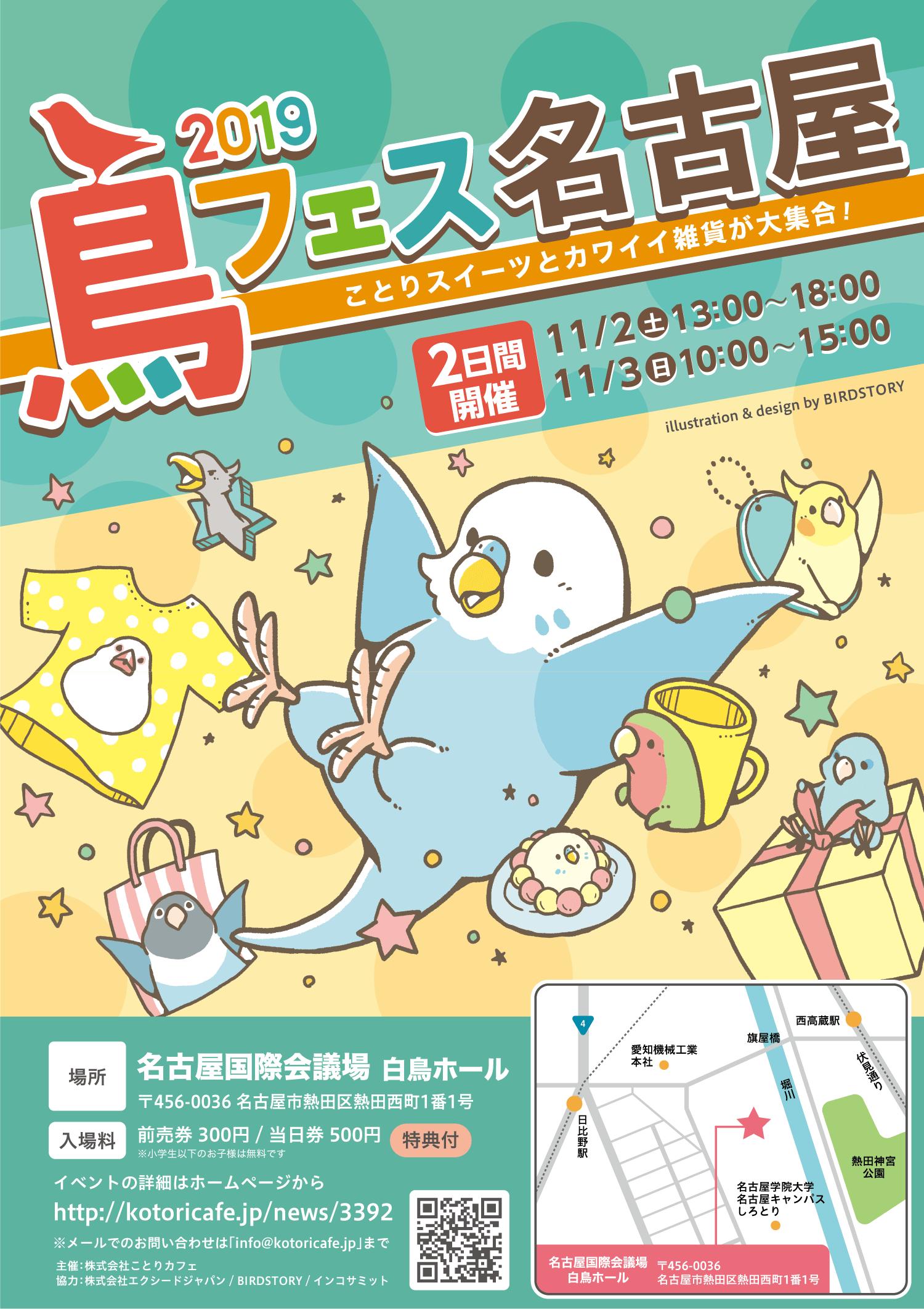 鳥フェス in 名古屋