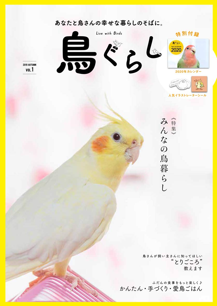 鳥ぐらし Vol.1