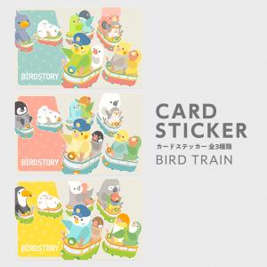 カードステッカー(BIRD TRAIN)