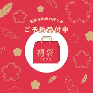 2020年度福袋 令和元年 BIRDSTORY