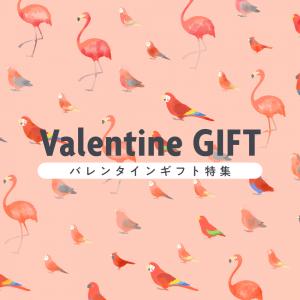 バレンタインデー valentine day 2020