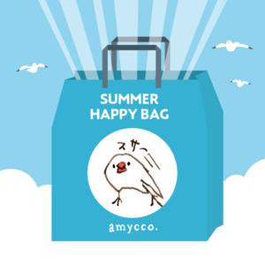 夏の福袋 amycco 作品