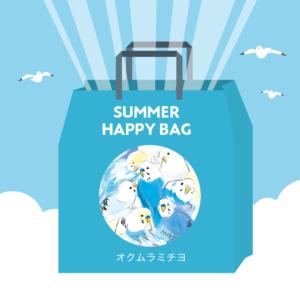 夏の福袋 オクムラミチヨ 作品