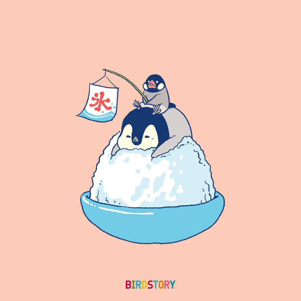 かき氷の日 コウテイペンギン 桜文鳥 夏 アイス イラスト