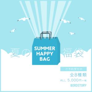 夏の福袋の販売を開始いたしました!