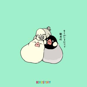 親孝行の日 文鳥 ヒナ イラスト 親子 バードストーリー
