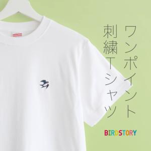 ワンポイント刺繍Tシャツ