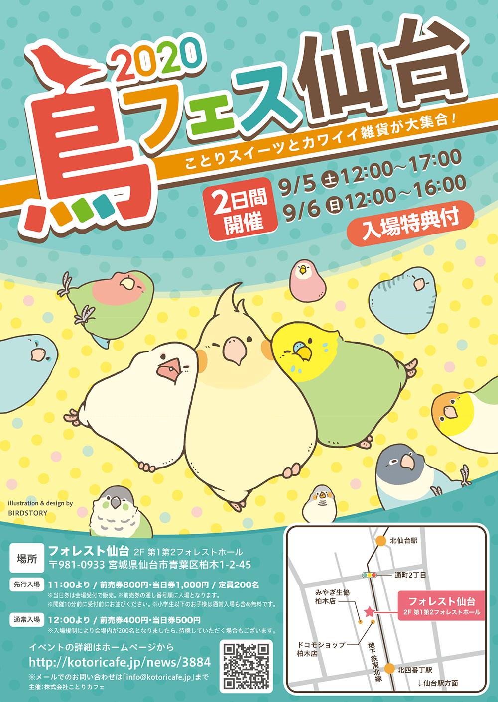 鳥フェス in 仙台