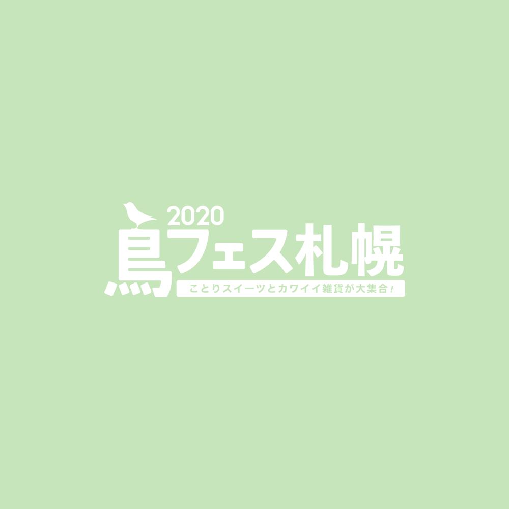 鳥フェス 札幌 ホテルロイトン イベント BIRDSTORY