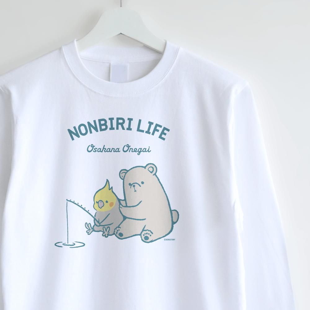 長袖Tシャツ(NONBIRI LIFE / おさかなおねがい / オカメインコ)