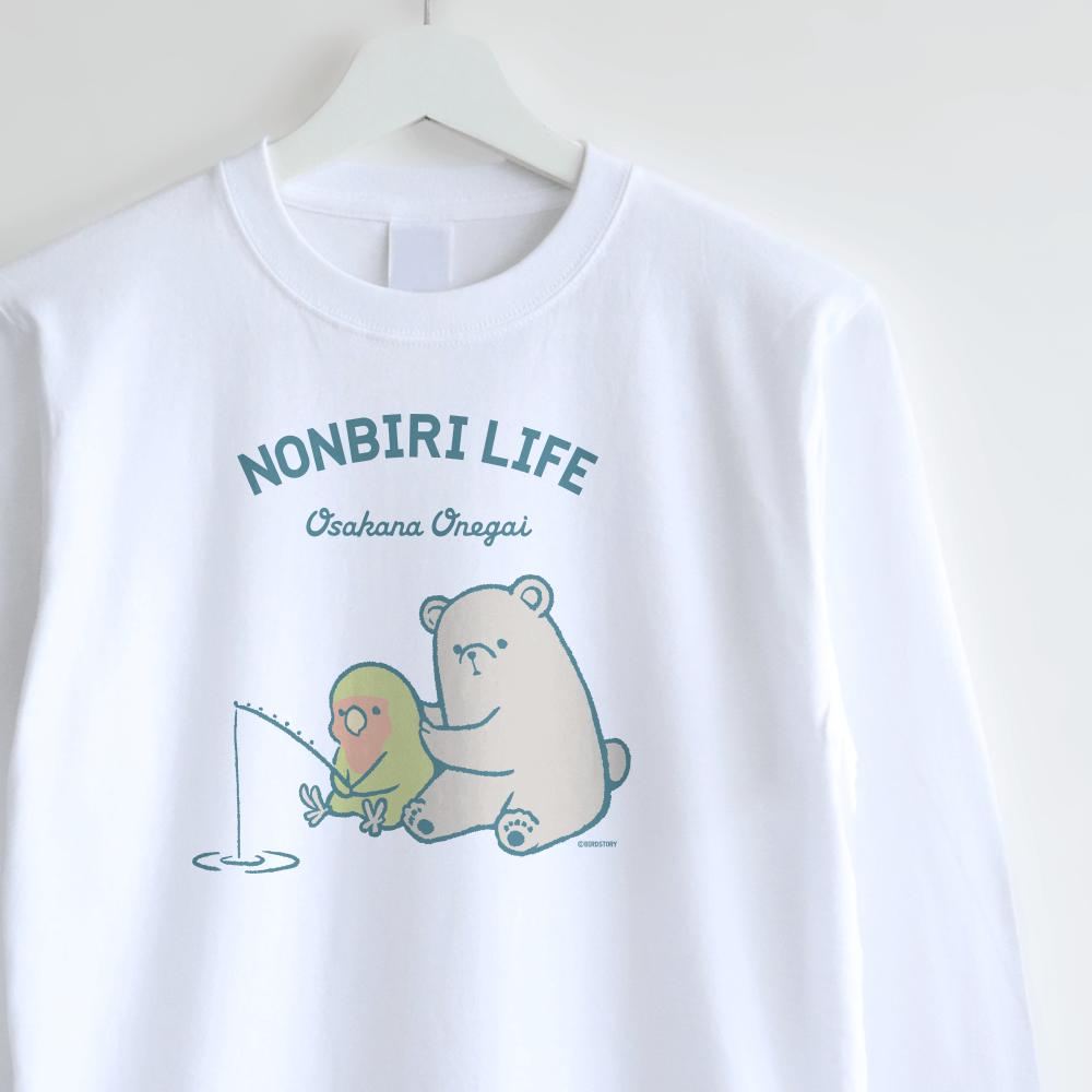 長袖Tシャツ(NONBIRI LIFE / おさかなおねがい / コザクラインコ)