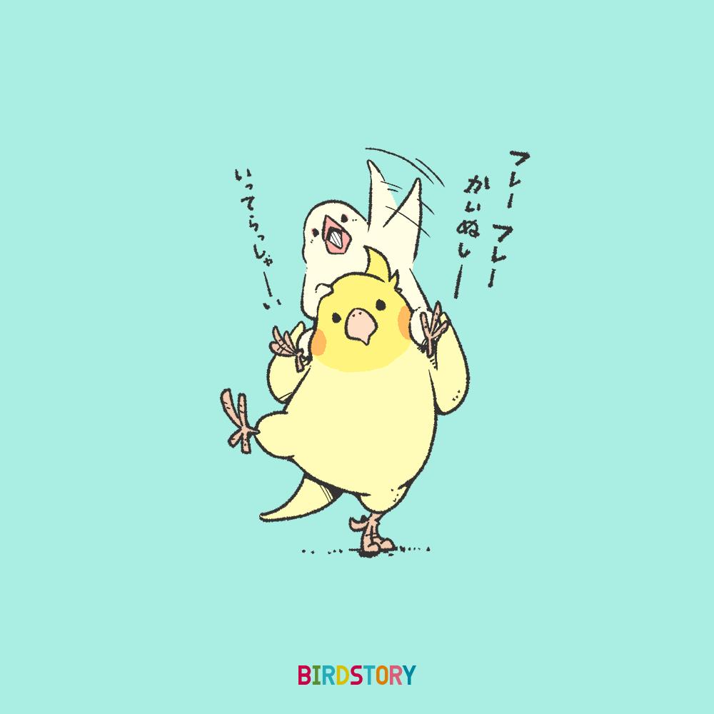 いってらっしゃい イラスト オカメインコ 白文鳥