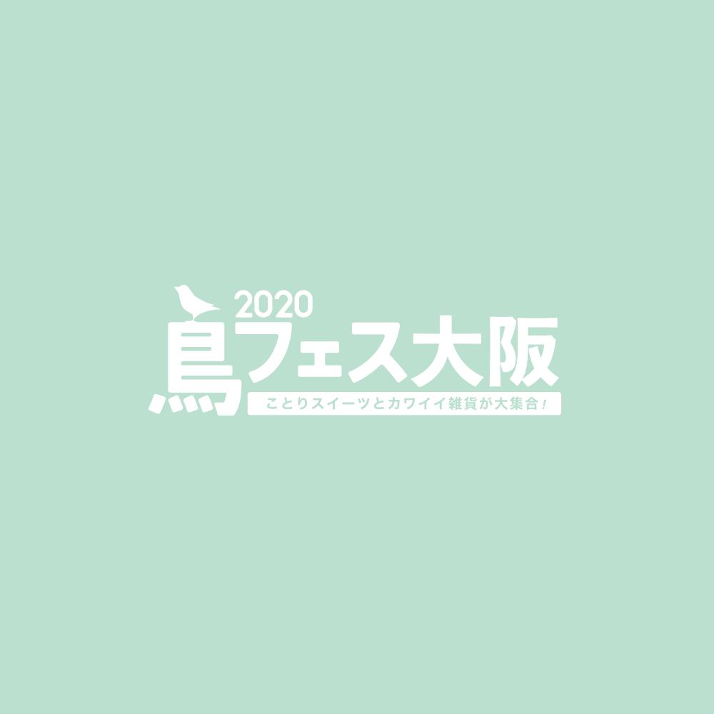 鳥フェス大阪 2020 ハートンホテル北梅田 イベント情報