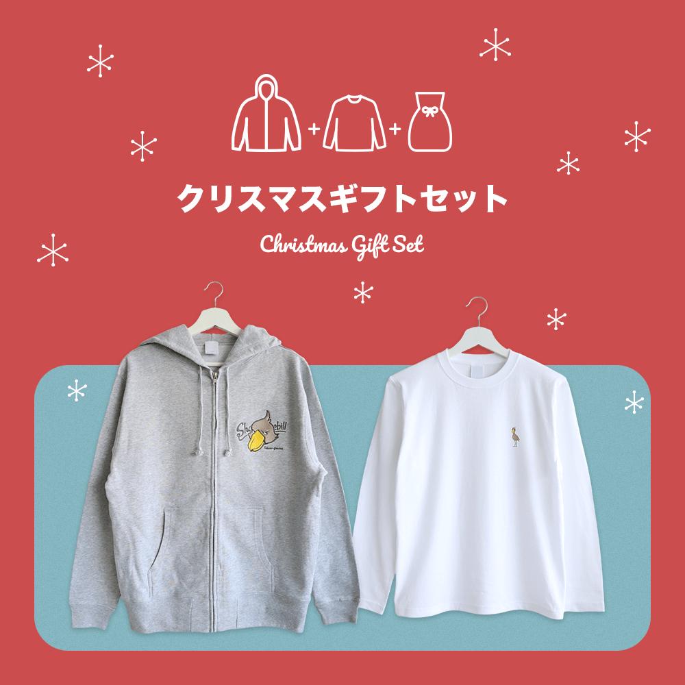 クリスマスギフトセット 刺繍ジップアップパーカー・長袖Tシャツのハシビロコウデザイン