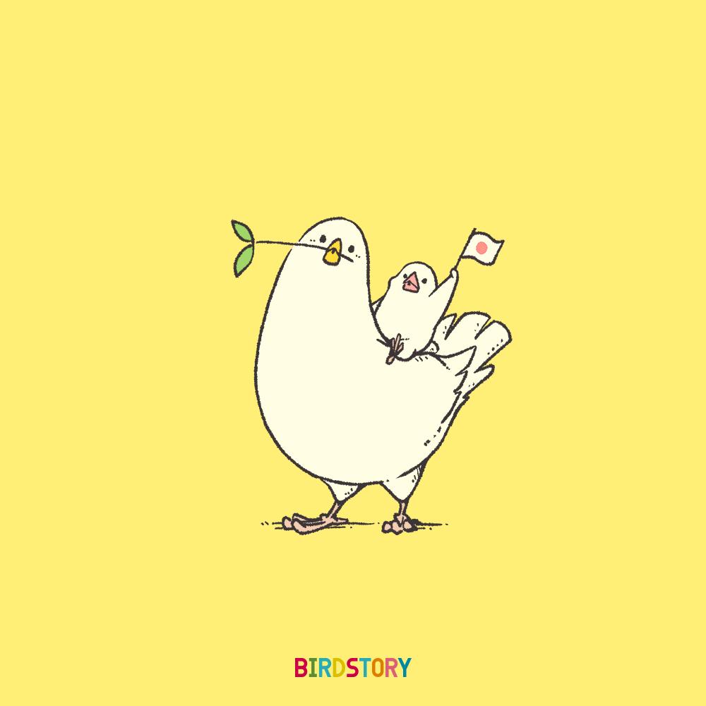 ハト 白文鳥 平和 文化の日 BIRDSTORY