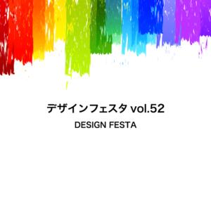 デザインフェスタ vol52
