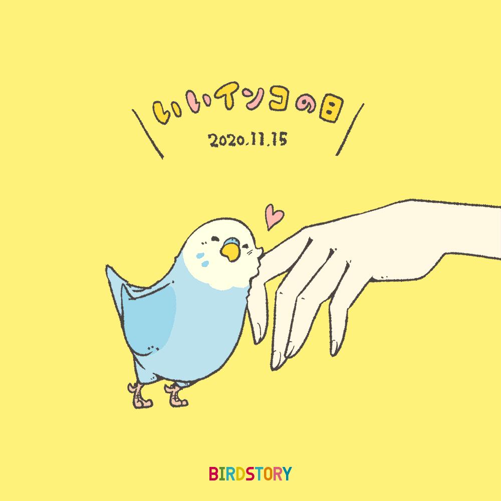 いいインコの日 セキセイ大好き BIRDSTORY