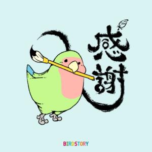 勤労感謝の日 書道の文字を描くコザクラインコイラスト