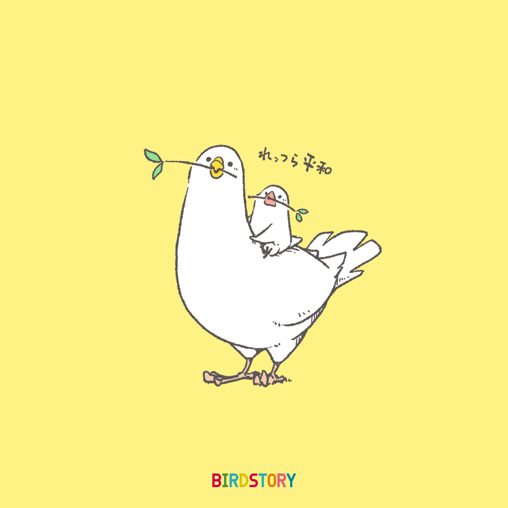 ノーベル賞制定記念日 白ハト平和の使者イラスト BIRDSTORY