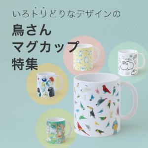 鳥 インコ オウム デザインマグカップ特集