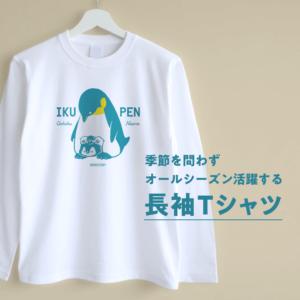 長袖Tシャツデザイン ペンギン イクペン