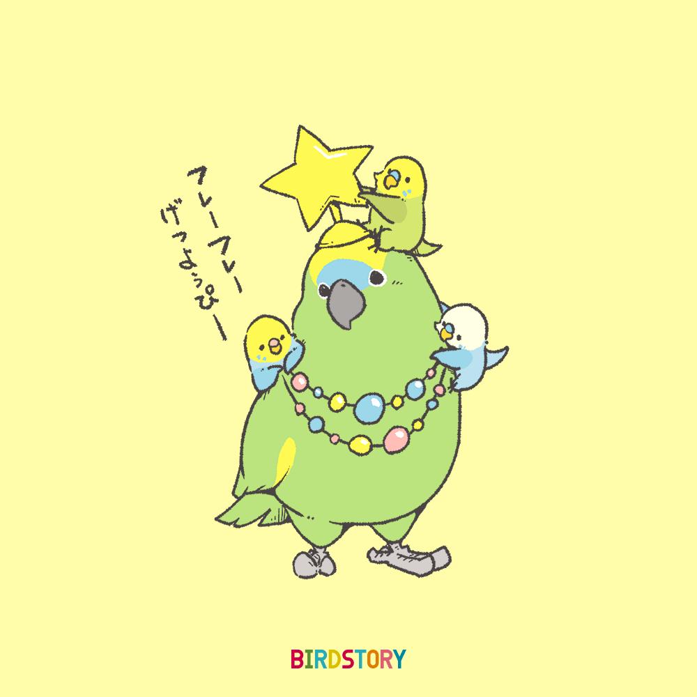 クリスマスツリーの日 ボウシインコとセキセイインコのイラスト BIRDSTORY