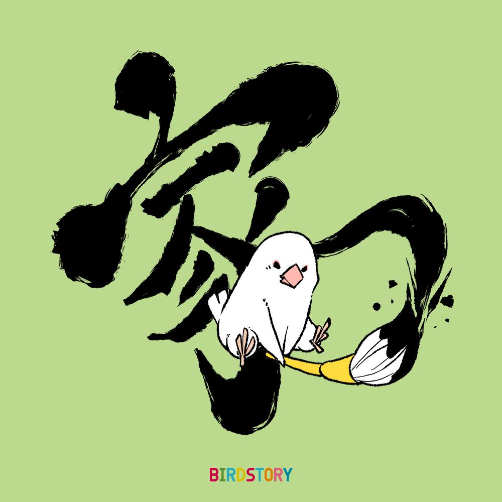 漢字の日 今年の一字 家文鳥