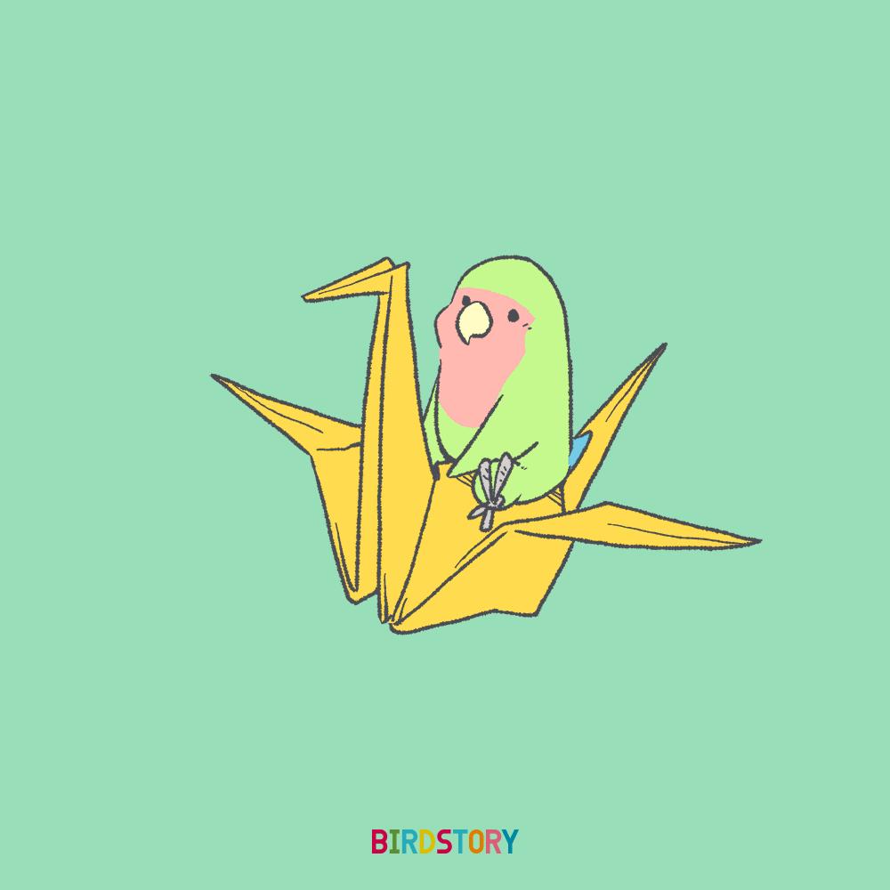紙の記念日 折り鶴おりがみで飛ぶコザクラインコ