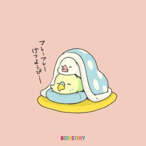 月曜日の憂鬱応援団 がんばろう!