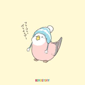 日本最低気温の日 ニット帽アキクサインコのイラスト
