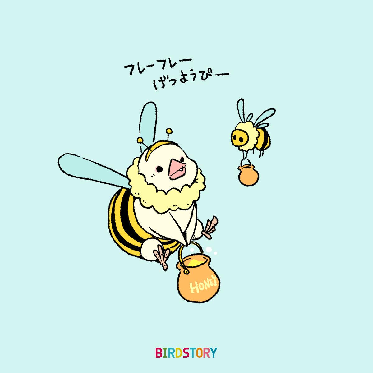 みつばち ハチミツ 蜜蜂イラスト 文鳥コスプレ